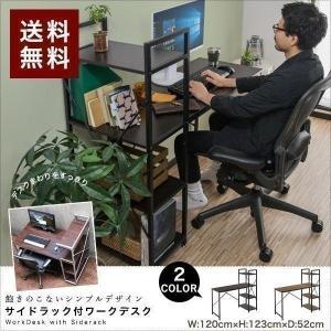 パソコンデスク PCデスク 幅120cm パソコ...の商品画像
