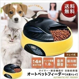 自動給餌器(自動給餌機) オートペットフィーダー 犬 猫用 タイマー 留守用 音声録音機能 送料無料
