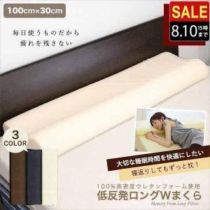枕 まくら 低反発枕 ロング 幅100cm 低反発 安眠 快...