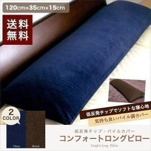 低反発枕 枕 低反発 ロング まくら ロングピロー ダブルサイズ 安眠 快眠 120cm 肩こり 首こり 解消 低反発チップ