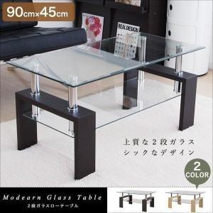テーブル ローテーブル ガラステーブル ガラス 2段 センターテーブル リビングテーブル コーヒーテーブル 木製 幅90cm 奥行45cm 高さ40cm onedollar8
