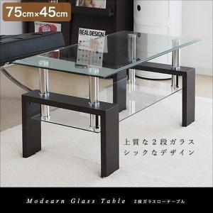 テーブル ローテーブル ガラス 2段 おしゃれ 北欧 センターテーブル リビングテーブル コーヒーテーブル ガラステーブル 木製 幅75cm|onedollar8
