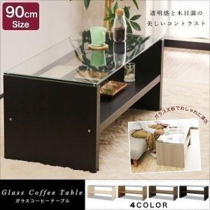 テーブル ガラス ローテーブル センターテーブル リビングテーブル コーヒーテーブル 木製 幅90cm x 奥行45cm x 高さ40cm 厚さ8mm