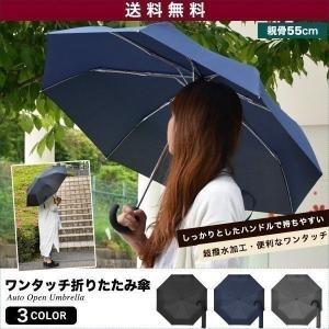 傘 かさ カサ 折りたたみ傘 折り畳み傘 ワンタッチ 折畳み傘 雨傘 晴雨兼用 雨晴兼用傘 グラスファイバー 送料無料|onedollar8