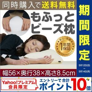 ビーズまくら 枕 まくら マクラ ビーズ枕 洗える|onedollar8