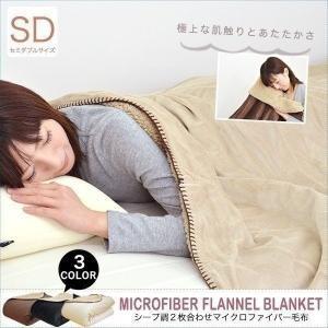 毛布 マイクロファイバー毛布 セミダブル マイクロファイバー シープ調 2枚合わせ毛布 二枚合わせ 布団 寝具 セール SALE|onedollar8