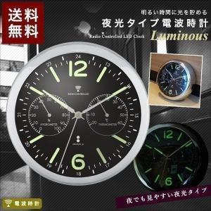 掛け時計 掛時計 掛時計 掛け時計  電波時計 壁掛け時計 クロック おしゃれ 蓄光 送料無料|onedollar8