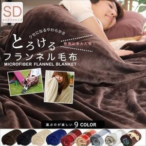 毛布 セミダブル マイクロファイバー 毛布 フランネル あったか 毛布 セミダブルサイズ 軽い 毛布 暖かい 洗える やわらかい ブランケット ひざかけ ひざ掛け|onedollar8
