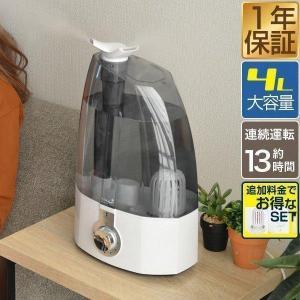 加湿器 超音波式加湿器 卓上 超音波 大容量 4リットル 連続使用8時間 人気 おしゃれ 花粉対策 ...