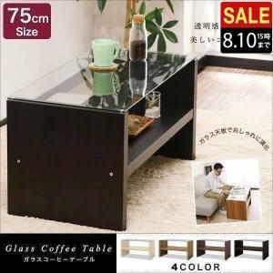 テーブル ガラステーブル センターテーブル ローテーブル リビングテーブル 収納 コレクション 北欧 ミッドセンチュリー 幅75cmの写真