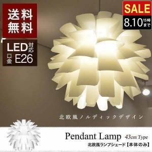 ペンダントライト 北欧 ミッドセンチュリー ダイニング リビング カフェ ランプ 照明器具 間接照明 LED対応 おしゃれ 送料無料|onedollar8