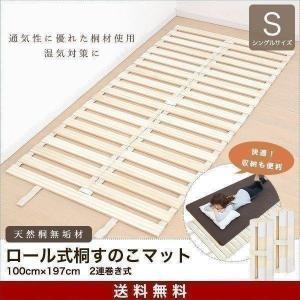 すのこマット ロール式 すのこベッド シングルベッド 桐 コンパクト 送料無料|onedollar8