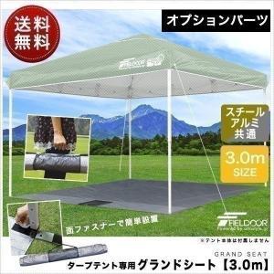 テント タープテント ワンタッチテント サンシェード 3×3...
