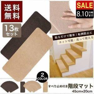 階段マット 階段滑り止めマット 滑り止めシート 階段 すべり止め 傷防止 騒音対策 送料無料