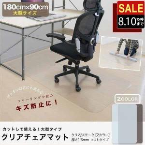 チェアマット チェアシート 椅子マット 透明 クリア クリヤー フローリング保護 180x90cm 送料無料