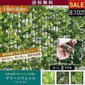 グリーンフェンス 緑のカーテン サンシェード ベランダ グリーンカーテン リーフフェンス 園芸用品 ...