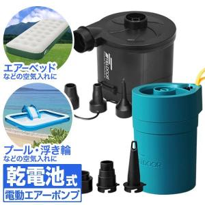 空気入れ 電動ポンプ エアーポンプ エアポンプ 電池式 送料無料|onedollar8