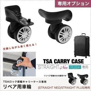 キャスター TSAキャリーケース STRAIGH...の商品画像