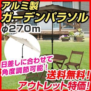 パラソル ガーデンパラソル アルミ製 ハンドル式 チルト式 UVカット アウトドア 270cm 送料無料(アウトレット outlet わけあり 在庫処分) onedollar8