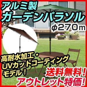 パラソル ガーデンパラソル アルミ製 ハンドル式 チルト式 高耐水加工 UVカット 270cm 送料無料(アウトレット outlet わけあり 在庫処分) onedollar8