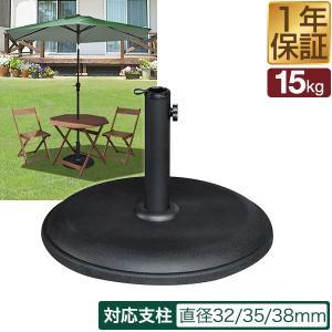 パラソル用 ベーススタンド ガーデンファニチャー 丸型15kg 送料無料 onedollar8