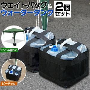 テント タープテント用 ウエイト テント用ウエイト テント重り 固定用重り 水ウエイト 2個セット 送料無料