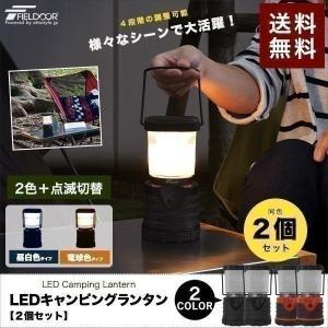 ランタン LED ライト LEDランタン ランプ 電池式 2個セット アウトドア キャンプ 防災グッズ 車中泊 送料無料|onedollar8