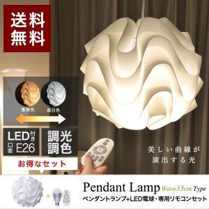 ペンダントライト 北欧 ミッドセンチュリー カフェ ランプ 照明 照明器具 33cm 間接照明 LED対応 おしゃれ 調光 調色 リモコン対応 送料無料