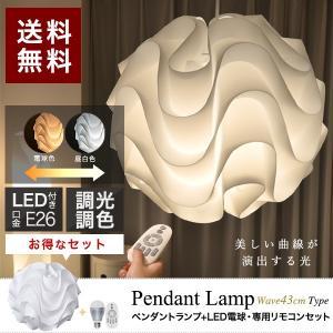 ペンダントライト 北欧 ミッドセンチュリー ダイニング リビング ランプ 照明 照明器具 43cm 間接照明 LED対応 おしゃれ 調光 調色 リモコン対応 送料無料