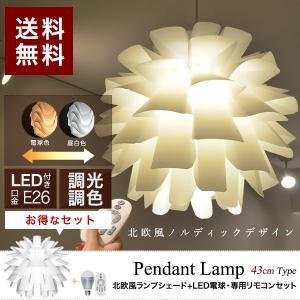 ペンダントライト 北欧 ミッドセンチュリー カフェ ランプ 照明 照明器具 間接照明 LED対応 おしゃれ 調光 調色 リモコン対応 送料無料
