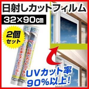断熱シート 窓用断熱シート ガラスシート 窓ガラスフィルム 遮熱 日差しカットフィルム 32×90cm  2個組|onedollar8