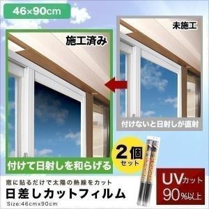 断熱シート 窓用断熱シート ガラスシート 窓ガラスフィルム 遮熱 日差しカットフィルム 46×90cm  2個組|onedollar8