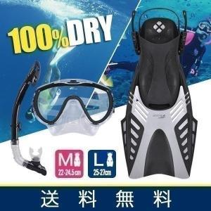 シュノーケル セット フィン ダイビングマスク ドライシュノーケル スノーケル ストラップフィン シュノーケリング 3点セット 送料無料|onedollar8