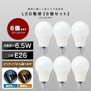 【ライト本体と同時購入で送料無料】LED電球 E26 6.5W 省エネ 昼白色 電球色 6個セット|onedollar8