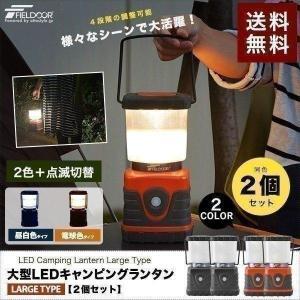 ランタン LED ライト LEDランタン ランプ 明るい 2個セット アウトドア キャンプ 防災グッズ 車中泊 耐衝撃 防滴 大型 FIELDOOR 送料無料|onedollar8