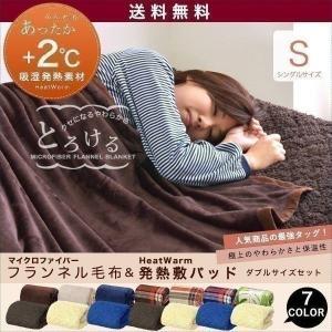 毛布 ブランケット 敷きパッド シングル あったか 発熱 暖かい フランネル マイクロファイバー ヒートウォーム 発熱毛布 おすすめ 洗濯可 送料無料|onedollar8
