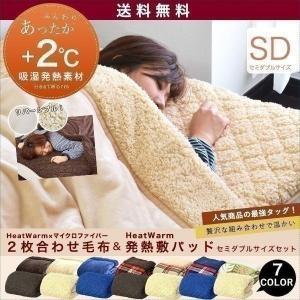 毛布 ブランケット 敷きパッド あったか 発熱 セミダブル 暖かい マイクロファイバー ヒートウォーム 発熱毛布 2枚合わせ シープタッチ 洗濯可 送料無料|onedollar8