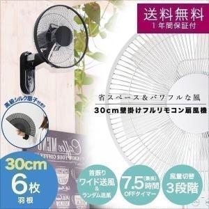扇風機 壁掛け扇風機 30cm 5枚羽根 ファン OFFタイマー 首振り リモコン付き 送料無料|onedollar8