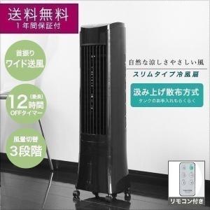 冷風扇 扇風機 サーキュレーター 送風機 リモコン付 タワー型 スリム 首振り 省エネ 節電 冷風機 オートルーバー タイマー 送料無料|onedollar8