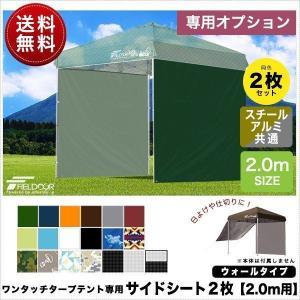 タープテント2m用サイドシート 横幕  テント ワンタッチ ...