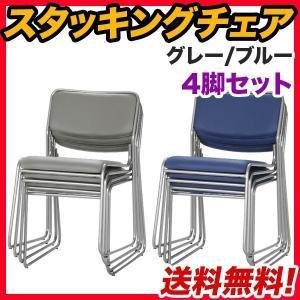 パイプ椅子 パイプいす 会議用椅子 会議椅子 スタッキングチェア 会議チェア 送料無料 onedollar8