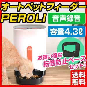 オートペットフィーダー 自動給餌器 自動餌やり器 タイマー 4食 音声録音 リピート ロック機能 PEROLI 犬 猫 転倒防止ベース 送料無料