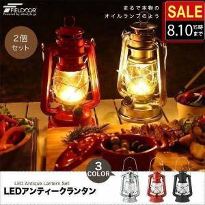 ランタン LED ランプ ライト LEDランタン おすすめ おしゃれ アンティーク風 2個セット 電池式 アウトドア キャンプ 防災グッズ FIELDOOR 送料無料|onedollar8