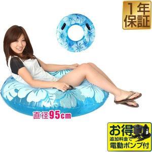 浮き輪(うきわ 浮輪) フロート ビッグサイズ ジャンボ浮き輪 取っ手付 95cm 海 プール 海水浴 ビーチ レジャー 送料無料|onedollar8