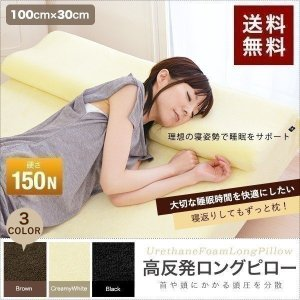 高反発枕 枕 まくら 高反発 ロング 安眠 快眠 ロングピロー ダブルサイズ 100cm 肩こり 首こり|onedollar8