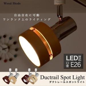 スポットライト ダクトレール 照明 照明器具 フロアスポット ダクトレール用スポットライト LEDライト対応 間接照明 おしゃれ|onedollar8