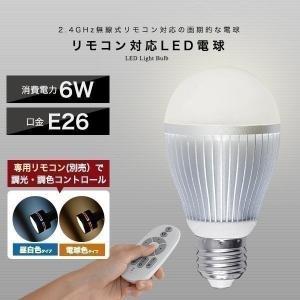 LED電球 照明器具 調光 調色 2.4GHz無線式リモコン対応 6W/700lm/E26 送料無料|onedollar8