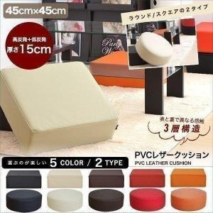 クッション 低反発クッション 座布団クッション 座椅子 座いす PVCレザークッション 15cm極厚クッション 高反発 PVCカバー 四角 ラウンド 丸 円|onedollar8