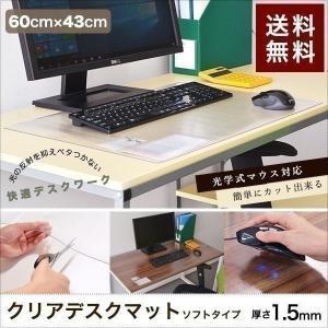 デスクマット デスクシート 下敷き 透明 クリヤー クリア 学習机 60x43cm 送料無料 onedollar8