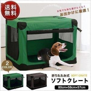 ペットゲージ 犬 折りたたみ 猫 小型犬 ペットクレート 折り畳み ゲージハウス ソフトゲージ 送料...